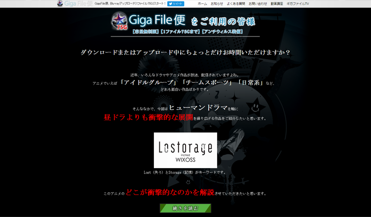 lostorage2_wp_thumb_752x440