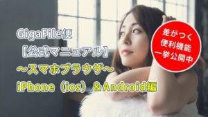 【公式】スマホでのGigaFile(ギガファイル)便の使い方~iPhone・アンドロイド(Android)編~